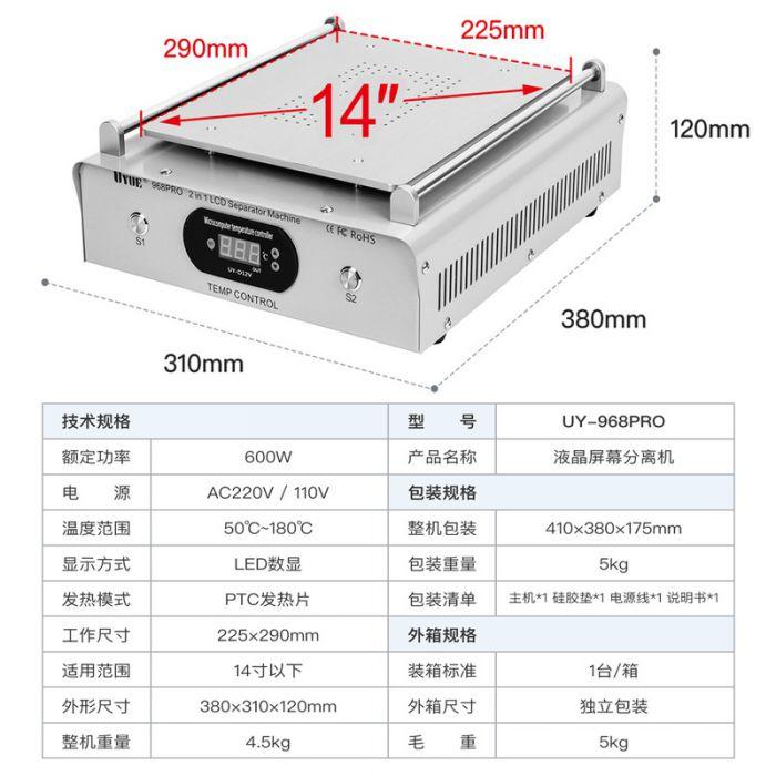 UYUE 968 Pro built-in pump vacuum maximum 14 inch LCD touch screen separator hot plate